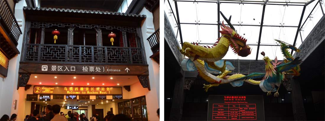 entrée de Wuzhen ouest